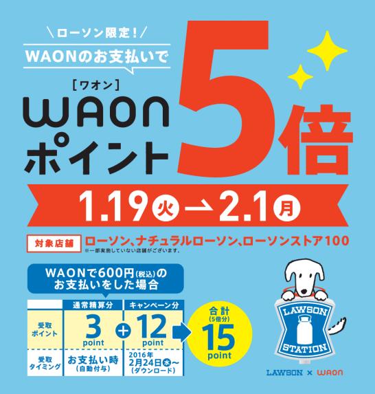 ローソンのWAONポイント5倍キャンペーン