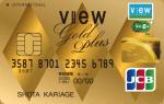 ビューゴールドプラスカードはビューカードのゴールドカード!メリット・デメリット・使い方まとめ