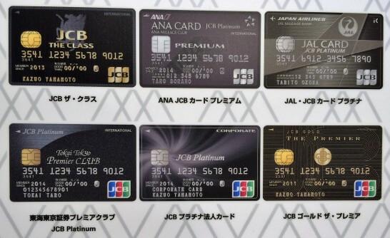 JCB Lounge 京都が使えるカードのフェイス