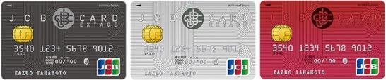 JCB CARD EXTAGEの3つのカードデザイン