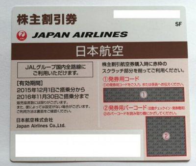 JALの株主優待券