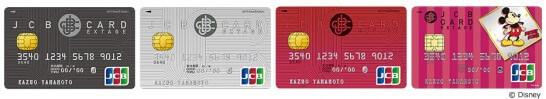 JCB CARD EXTAGEの4つのカードデザイン