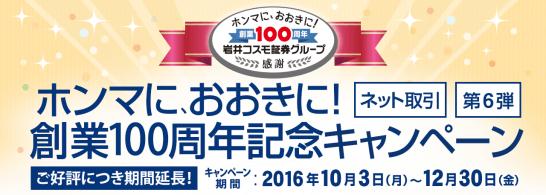 岩井コスモ証券の創業100周年記念キャンペーン第6弾
