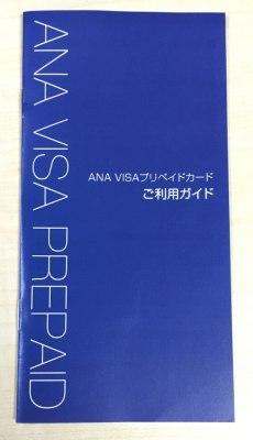 ANA VISAプリペイドカードの利用ガイド
