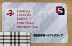 阪急阪神がSポイントを開始!関西エリア中心に幅広く貯めて使える!