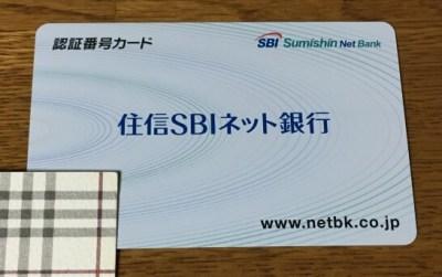 住信SBIネット銀行の認証用カード