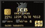 JCB THE CLASS(ザ・クラス)のメリット・インビテーションまとめ!JCBのブラックカード!