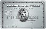 アメリカン・エキスプレス・プラチナ・カード(アメックス プラチナ)の価値・インビテーションまとめ
