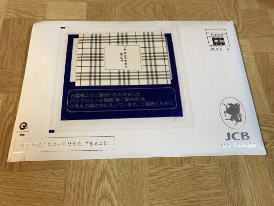 JCB THE CLASSの申込書が入った封筒