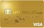au WALLET ゴールドカードのメリット・デメリット・特典・お得な使い方まとめ
