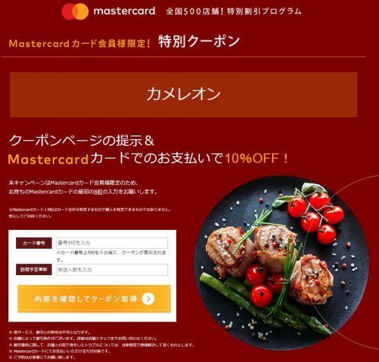 食べログのMasterCard割引クーポン取得画面