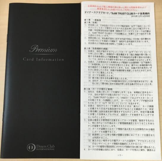 ダイナースクラブ プレミアムカードのカードインフォメーションと会員規約