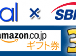 当サイト限定タイアップ!SBI FXトレードの3,000円分のキャンペーンが熱い!