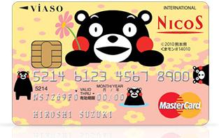 VIASOカード(くまモンデザイン)ピンク