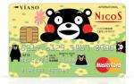 VIASOカード(くまモンデザイン)は利用の0.2%が熊本県にふるさと納税される!復興支援に貢献!