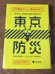 東京都の防災ブックが無料!全国民に役立つ内容!これとブラックカード・プラチナカードで大地震・震災に備えることを検討