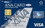 ANA VISA/マスター ワイドカードのメリット・デメリットまとめ!ワイドゴールドカードの方がお得