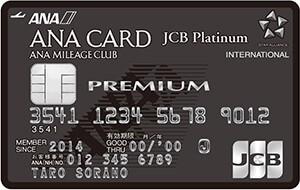 ANA JCB カードプレミアム