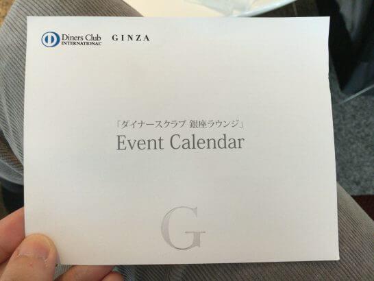 ダイナースクラブ 銀座ラウンジのイベントカレンダー