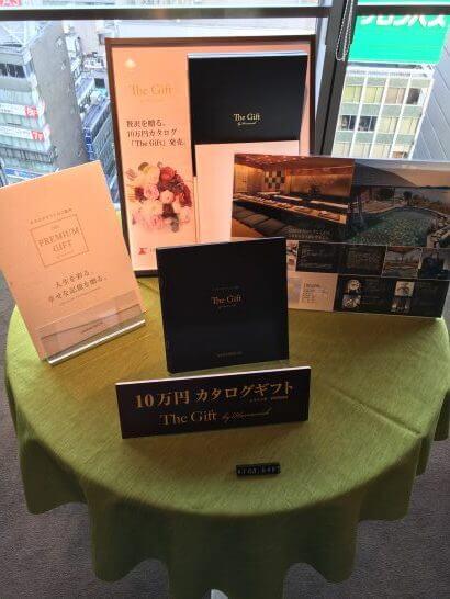 D's ラウンジトーキョーの展示物(10万円のカタログギフト)