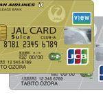 JALカード Suicaのメリット・デメリット・比較まとめ!普通カードとCLUB-Aカードがある!