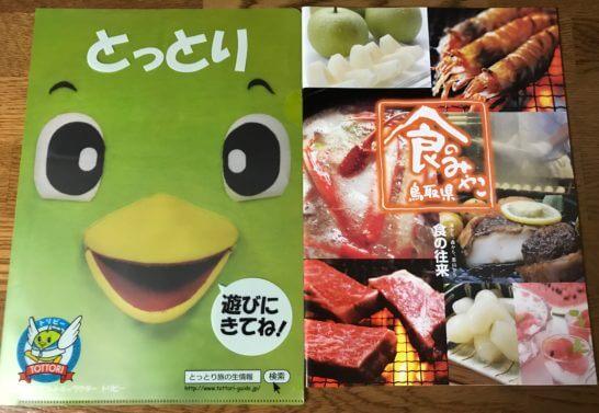 鳥取県の食の魅力