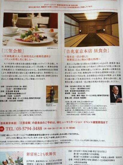 SIGNATURE594号 (ダイナースクラブの食事イベント)