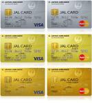 JALカード DCのメリット・デメリット・比較まとめ!VisaとMasterCardの2種類