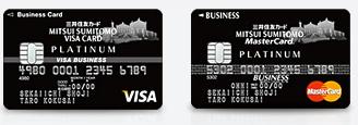 三井住友ビジネス プラチナカードのカードフェイス