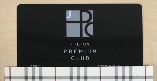 ヒルトン・プレミアムクラブ・ジャパン(HPCJ)