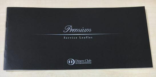 ダイナースクラブ プレミアムカードのサービスリーフレット