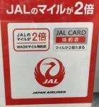 JALカード特約店の一覧を徹底的にまとめた!マイル2倍でお得!