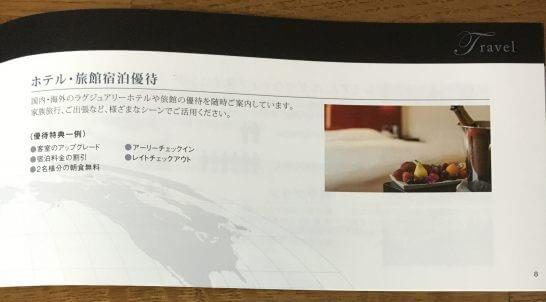 ダイナースクラブ プレミアムカードのホテル・旅館の宿泊優待