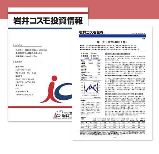 岩井コスモ証券のアナリストレポート