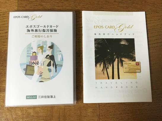 エポスゴールドカードの海外旅行傷害保険利用のしおり・海外旅行ハンドブック