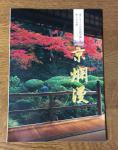 JCBオリジナルの京都ガイド「京爛漫」にはお得な優待特典が満載!