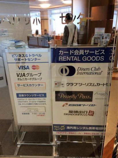 成田国際空港 ビジネス&トラベルサポートセンター内ラウンジ・T.E.Iラウンジ