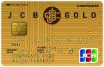 JCBゴールド法人カードはGOLD Basic Serviceが魅力的!メリット・デメリットまとめ