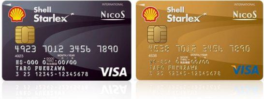 シェルスターレックスカード(一般カードとゴールドカード)