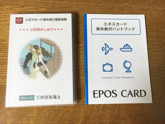 エポスカードの海外旅行傷害保険利用のしおり・海外旅行ハンドブック
