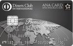 ANAダイナース プレミアムカードのメリット・デメリット・他のANAカードとの比較まとめ
