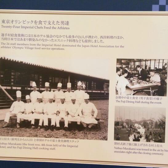 1960年代の東京オリンピックの帝国ホテル東京 (1)