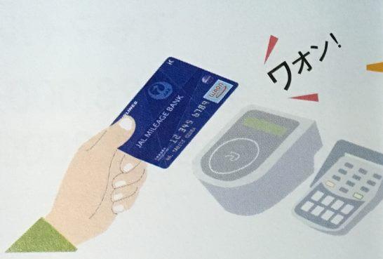 JMB WAONの支払い方のイメージ図