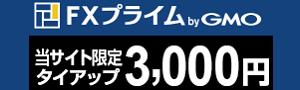 FXプライムbyGMOのタイアップキャンペーン