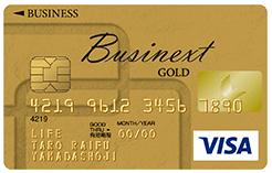 ビジネクスト・法人クレジットカード