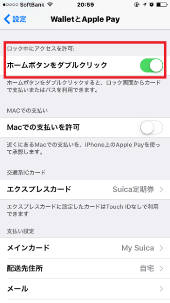 iPhoneの設定の「WalletとApple Pay」