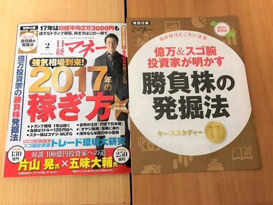 日経マネー(通巻416号)と別冊付録