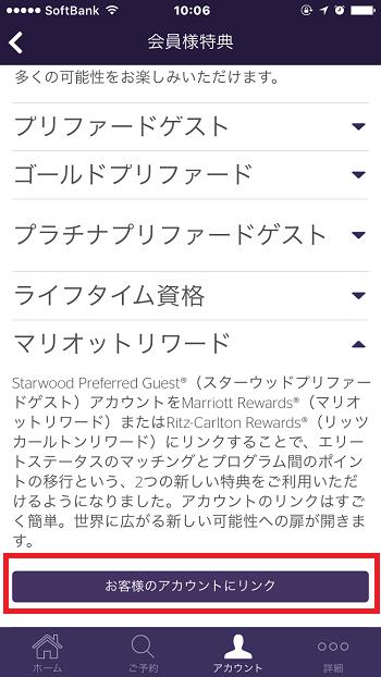 SPGのアプリ(会員様特典画面)