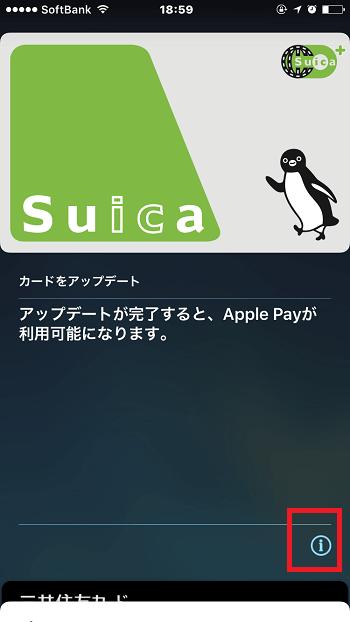 WalletアプリのSuicaの画面右側の「iボタン」