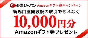 外為ジャパンの限定タイアップキャンペーン300px